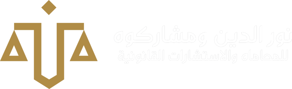 نور الدين ومشاركوه